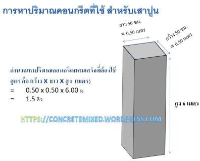 ตัวอย่างการใช้สูตรคำนวณหาปริมาณคอนกรีตเทเสา หล่อเสาปูน เสาคอนกรีต สูตรคำนวณคอนกรีตผสมเสร็จ